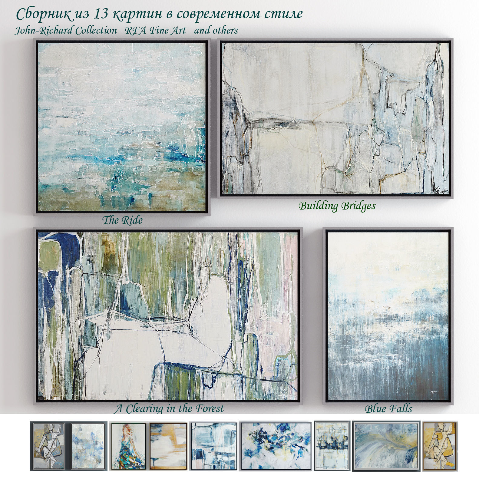 The collection of contemporary paintings set