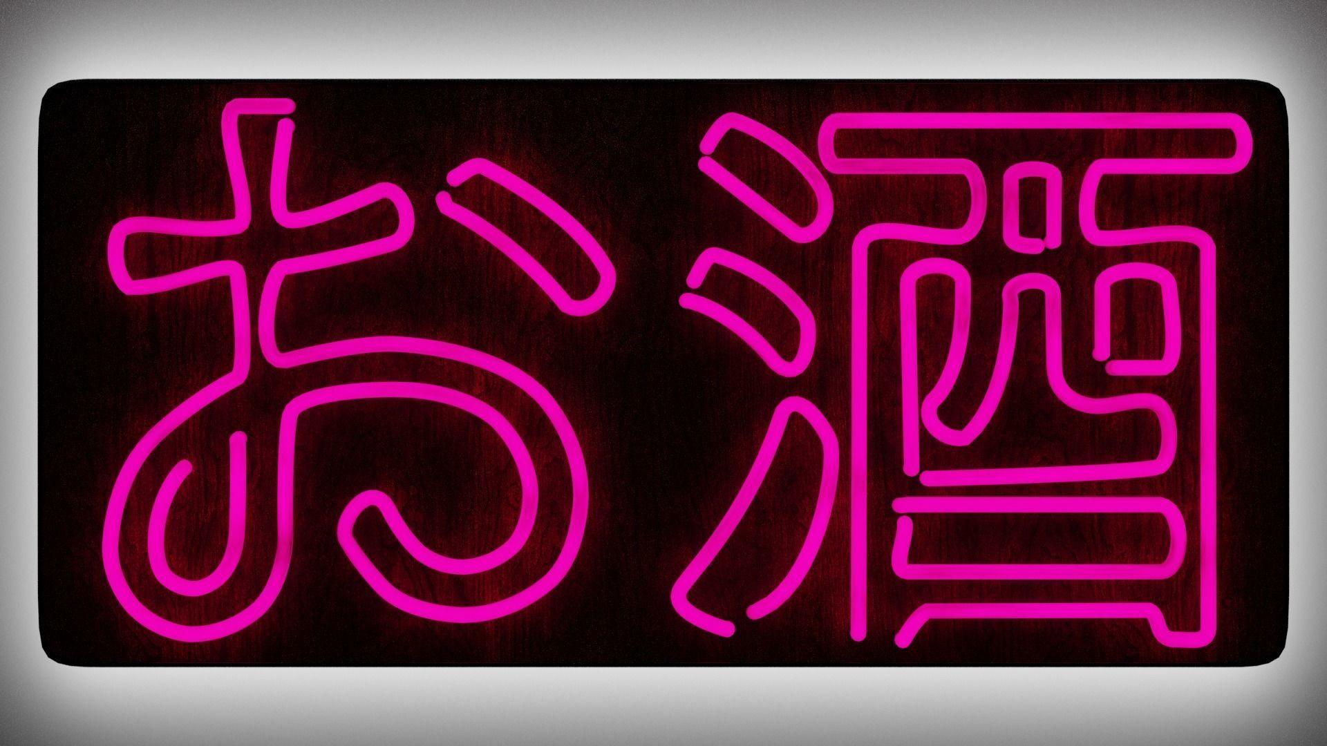 3d Osake Japanese Neon Sign Cgtrader