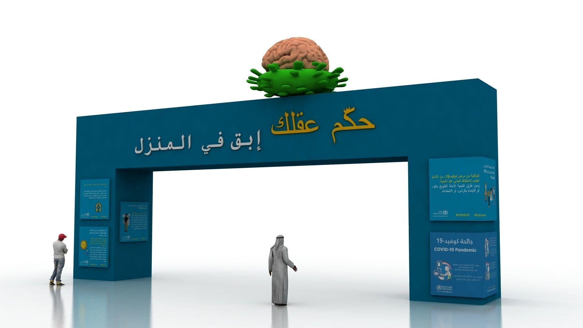 Huge ads Gate for Coronavirus-Tunal