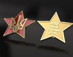 The Star of Ukrainian integrity 3D print model