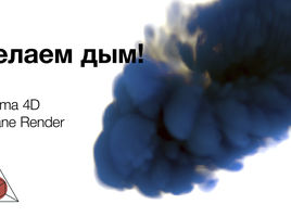 We make smoke! Cinema 4D. Octane Render. Turbulence FD