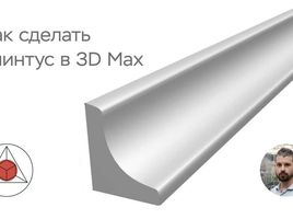 How to make a plinth in 3D Max? First lesson